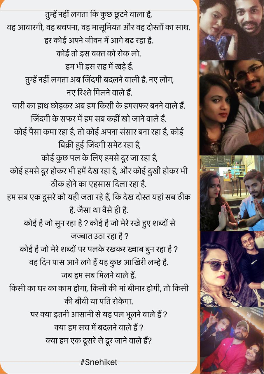 Hindi Poem On friendship By Snehiket